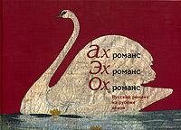 Ах романс, Эх романс, Ох романс. Русский романс на рубеже веков стол романс