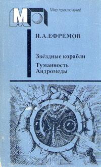 И. А. Ефремов Звездные корабли. Туманность Андромеды