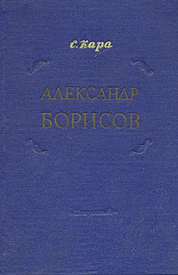 С. Кара Александр Борисов