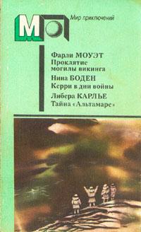 """Ф. Моуэт, Н. Боден, Л. Карлье Проклятие могилы викинга. Керри в дни войны. Тайна """"Альтамаре"""""""