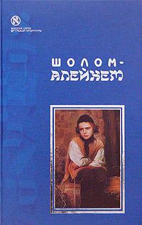 Шолом-Алейхем Песнь песней