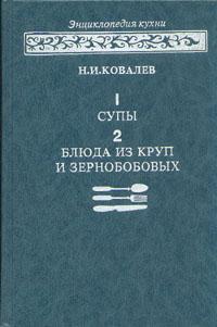 Н. И. Ковалев Супы. Блюда из круп и зернобобовых большая книга супов