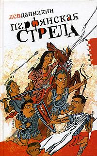 Лев Данилкин Парфянская стрела