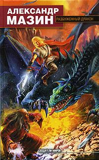 Фото - Александр Мазин Разбуженный дракон мазин а в разбуженный дракон белый клинок