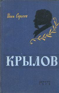 И. Сергеев Крылов