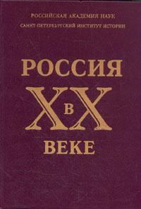 Россия в XX веке запад и россия статьи и документы из истории xviii xx вв