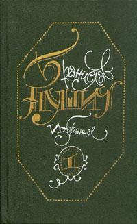Бранислав Нушич. Избранное в трех томах. Том 1