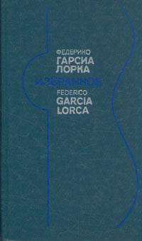 Федерико Гарсиа Лорка Федерико Гарсиа Лорка. Избранное гарсиа лорка