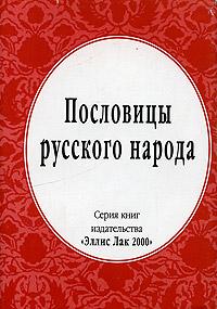 Пословицы русского народа. Из собрания В. И. Даля