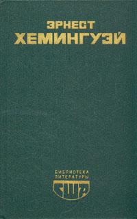 Эрнест Хемингуэй Эрнест Хемингуэй. Избранное цена и фото