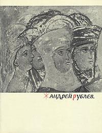 М. Алпатов Андрей Рублев андрей рублев и его эпоха