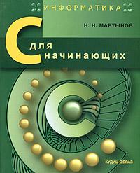 Н. Н. Мартынов Информатика. C для начинающих