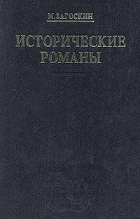 М. Загоскин М. Загоскин. Исторические романы