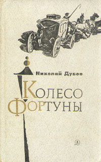 Николай Дубов Колесо фортуны николай дубов колесо фортуны