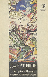 Джон Р. Р. Толкиен Лист работы Мелкина и другие волшебные сказки