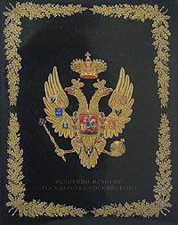 Реликвии истории Государства Российского