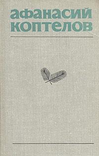 Афанасий Коптелов Афанасий Коптелов. Собрание сочинений в четырех томах + дополнительный том. Том 4 афанасий коптелов возгорится пламя