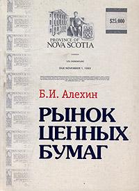 Б. И. Алехин. Рынок ценных бумаг