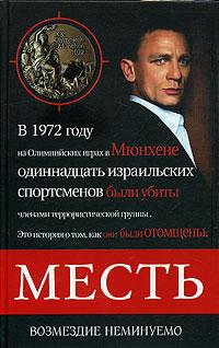 Дмитрий Сафонов Месть