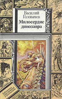 Василий Головачев Милосердие динозавра