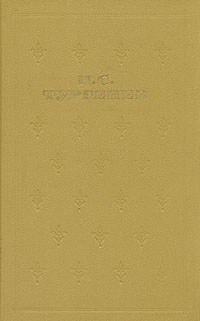 И. С. Тургенев И. С. Тургенев. Собрание сочинений в шести томах. Том 6 и с тургенев и с тургенев сочинения в трех томах том 3