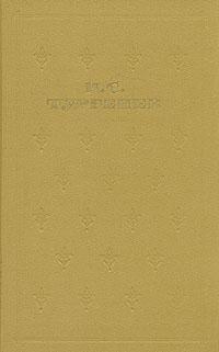 И. С. Тургенев И. С. Тургенев. Собрание сочинений в шести томах. Том 1 цены онлайн