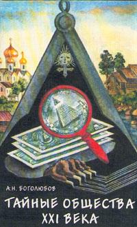 А. Н. Боголюбов Тайные общества XXI века