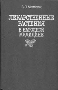 В. П. Махлаюк Лекарственные растения в народной медицине цветы бузины в народной медицине
