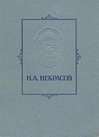 Н. А. Некрасов Н. А. Некрасов. Избранные сочинения