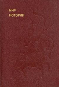 Б. А. Рыбаков Мир истории. Начальные века русской истории