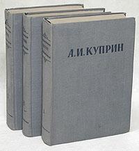 А. И. Куприн А. И. Куприн. Сочинения в 3 томах (комплект) куприн а мирное житие