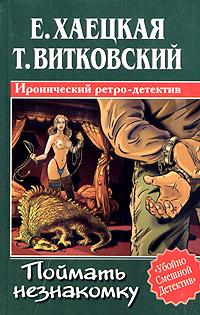 Е. Хаецкая, Т. Витковский Поймать незнакомку цена