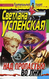 Над пропастью во лжи   Успенская Светлана