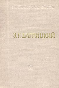 Э. Г. Багрицкий Э. Г. Багрицкий. Стихотворения