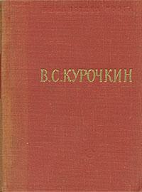 В. С. Курочкин В. С. Курочкин. Стихотворения виктор курочкин урод
