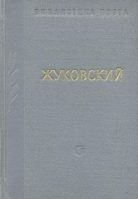 В. А. Жуковский В. А. Жуковский. Стихотворения и поэмы в а жуковский в а жуковский баллады