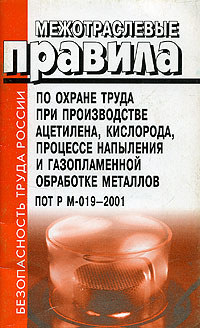 Межотраслевые правила по охране труда при производстве ацетилена, кислорода, процессе напыления и газопламенной обработке металлов (ПОТ Р М-019-2001)