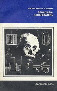 В. Я. Френкель, Б. Е. Явелов Эйнштейн-изобретатель