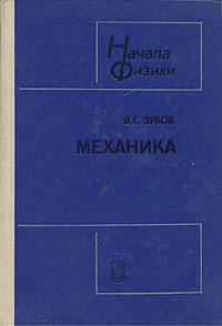 В. Г. Зубов Начала физики. Механика цена в Москве и Питере