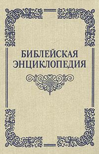 Архимандрит Никифор Библейская энциклопедия