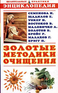 А. А. Миронов Золотые методики очищения