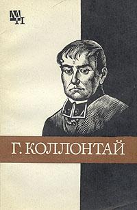 Х. Ф. Хинц Г. Коллонтай
