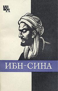 А. В. Сагадеев Ибн-Сина и а мусский 100 великих мыслителей