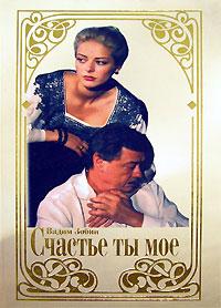 Вадим Зобин Счастье ты мое