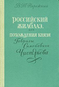 В. Т. Нарежный Российский Жилблаз, или Похождения князя Гаврилы Симоновича Чистякова