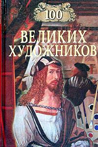 Д. К. Самин 100 великих художников