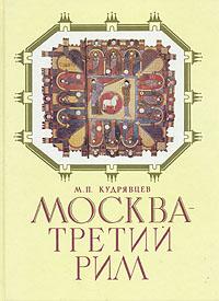М. П. Кудрявцев Москва - третий Рим