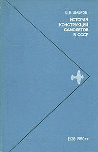 Б. В. Шавров История конструкций самолетов в СССР 1938-1950 гг. распиание самолетов