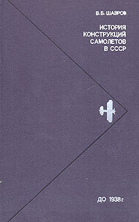 В. Б. Шавров История конструкций самолетов в СССР до 1938 г. раписание самолетов