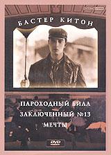 Бастер Китон: Пароходный Билл. Заключенный № 13. Мечты бастер китон пароходный билл заключенный 13 мечты